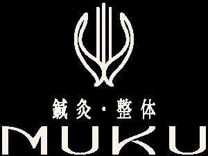 鍼灸・整体 MUKU
