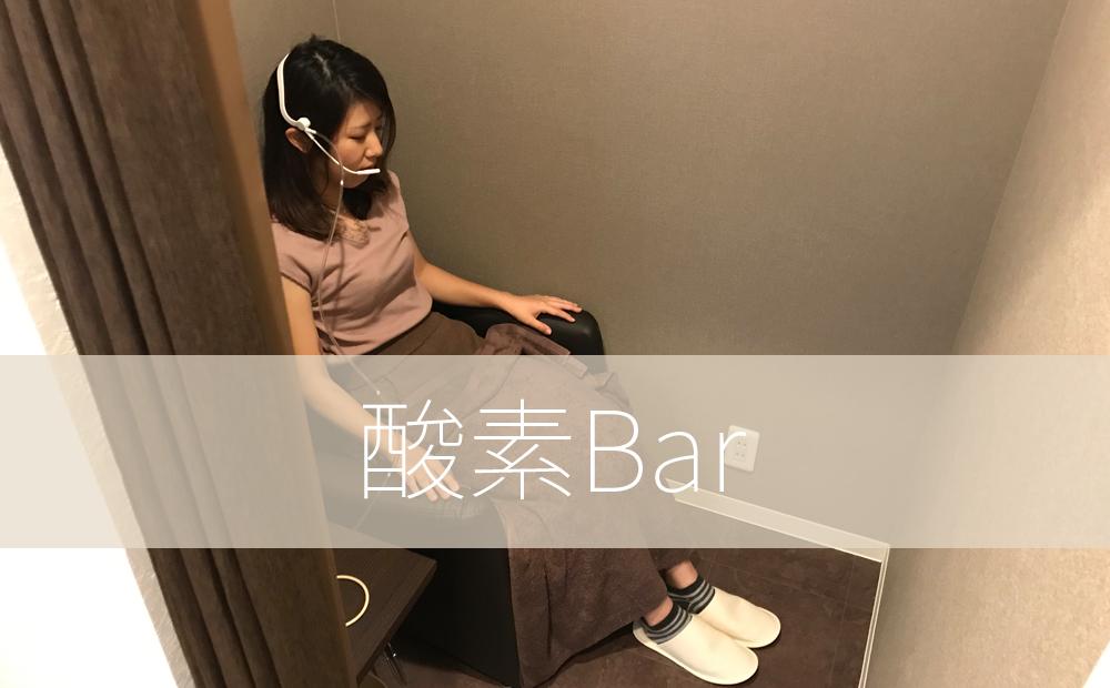 酸素bar